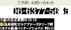 ご予約・お問い合わせ Tel:06-6377-5655 〒530-0013 大阪府大阪市北区茶屋町19−19 茶屋町ビル7階
