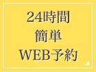 24時間簡単WEB予約