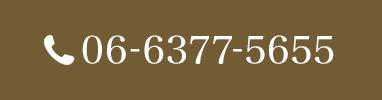 Tel.06-6377-5655