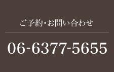 ご予約・お問い合わせ 06-6377-5655